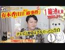 【告白】虎ノ門ニュースで有本香さん注目のテレビ朝日「椿事件」|みやわきチャンネル(仮)#579Restart438