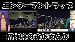 【Minecraft】エンダーマントラップ初体験のおじさんじ【にじさんじ】