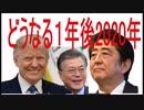 どうなる日米韓1年後2020年