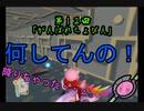 カービィのエアライド!爆弾と銃声の響く街【第12回】