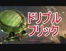 【ロケットリーグ】ドリブル・フリックのやり方解説 - 脱初心者③【Rocket League】