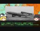 ドイツ空軍特別攻撃隊 【ゆっくり解説】