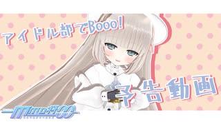 【MMD杯ZERO2予告】Booo!【アイドル部】