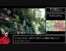 【ゆっくり】 乳頭山RTA(中尾根ルート)
