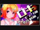 【MMD杯ZERO2予告】『ロキ』メイキング動画【PVキット作成中】