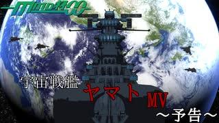 【MMD杯ZERO2予告動画】『宇宙戦艦ヤマトMV ~予告~』