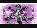 【マッシュアップ】脳漿炸裂ガール × ベノム