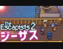 【The_Escapists2】ブタ箱少年ぷりずん☆ぶれいく【Part15】