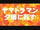 【MMD杯ZERO2予告動画】帰ってきたヤマトラマン「ヤマトラマン夕陽に死す」【MMD特撮】