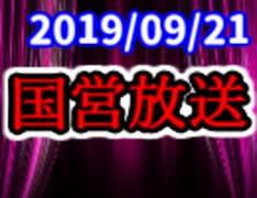 【録画放送】第165回国営放送
