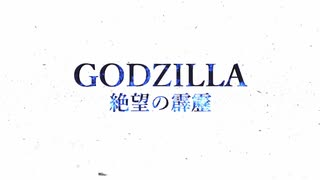 【MMDゴジラ】-GODZILLA 絶望の霹靂-【予告編】