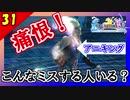 【FF10-2 HD】二人で楽しくFFX-2実況 Part31【1周目】
