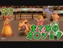 【ゆっくり実況】姫様とスーパーマリオパーティ ♯16