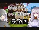 【ゆっくり実況】熊娘達と行く、ぶらり魔物狩り最終回【Circle Empires】