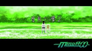 【MMD杯ZERO2予告動画】昔見た夢2