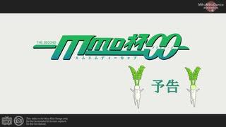 【MMD杯ZERO2予告動画】シャルルとおばけのウケねらい【作成中】