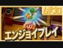 【ゼルダの伝説 夢をみる島】懐かしみエンジョイプレイ Part02 【Lv1 テールのほらあなカギ|今はやりのゲーム】