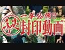 2019年12月3日リリース『一挙公開!! (秘)封印動画』予告編