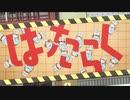 【MAD】TVアニメ はたらく細胞 OP「ミッション! 健・康・第・イチ」