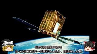 【ゆっくり解説】日本の宇宙開発の歴史⑧