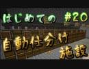 ドキッ!初心者だらけのマインクラフト【2人実況】part20