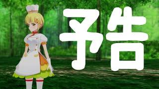 【MMD杯ZERO2予告動画】クックパッドたんでSoleil