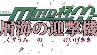 屑海の迎撃機 【MMD杯ZERO2予告動画】