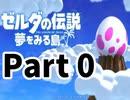 ゼルダ最新作を「冒頭のみ」プレイしてみた! 【夢をみる島 実況】