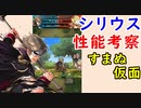 【FEH_431】 シリウスの使用感 『謎の仮面騎士 シリウス』 【 ファイアーエムブレムヒーローズ 】