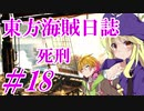 【自由な姫の海賊生活】東方海賊日誌:18日目【ゆっくり実況プレイ】