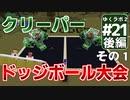 【Minecraft】ゆくラボ2~大都会でリケジョ無双~ Part.21 後編 その1【ゆっくり】