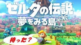【実況#01】 26年後の神ゲー!! ゼルダの伝説 夢をみる島が超面白い!【Switch版】