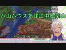 【にじさんじ】ニュイと葉山を結ぶ「土の愛情ロード」を建設する葉山舞鈴【Minecraft】