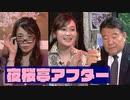 【夜桜亭日記 #105after】水島総が視聴者の質問に答えます![桜R1/9/21]