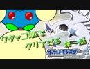 ワタッコ一匹でクリアするポケモンソウルシルバー【Part1】