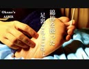 【Okano's ASMR】囁きながら, 綿棒で足の裏をこちょこちょくすぐる【音フェチ/足フェチ】