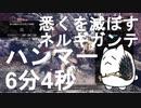 【MHW:IB】悉くを滅ぼすネルギガンテハンマーソロ6分4秒【猫装衣なしTA】