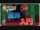 【魔界入門編】超魔界村をぱんださんが全力でやってみた!#1