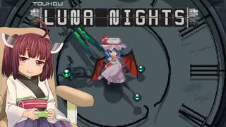 現役女子小学生が遊ぶ『Touhou Luna Nights』part5【VOICEROID実況】