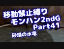 【MHP2G】移動禁止縛り【Part41】★3砂漠の水竜(VOICEROID実況)(みずと)