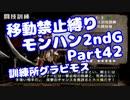 【MHP2G】移動禁止縛り【Part42】訓練所グラビモス(VOICEROID実況)(みずと)
