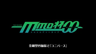 【MMD杯ZERO2予告動画】金剛型四姉妹で「ユニバース」