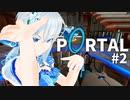 【Portal】神ゲーやったら限界感じてきました