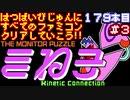 【きね子】発売日順に全てのファミコンクリアしていこう!!【じゅんくりNo179_3】