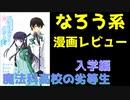 【なろう系漫画レビュー】魔法科高校の劣等生 入学編1【ゆっくりアニメ漫画考察】