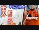 【ゆっくり解説】宇宙飛行士解説 ジョングレン