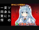 【NEW GAME!限定】ソルト最大の変身 チャレクエ攻略!【きらファン】