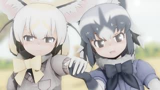 【MMDけもフレ】アライさんとフェネックで「エンゼルフィッシュ」【けものフレンズ】【1080p】