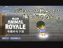 【Super Animal Royale】今週のモフ活 Part 1