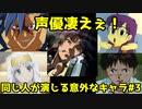 【聞き比べ】同じ声優が演じてるとは思えないアニメキャラ3【漫画アニメ考察】